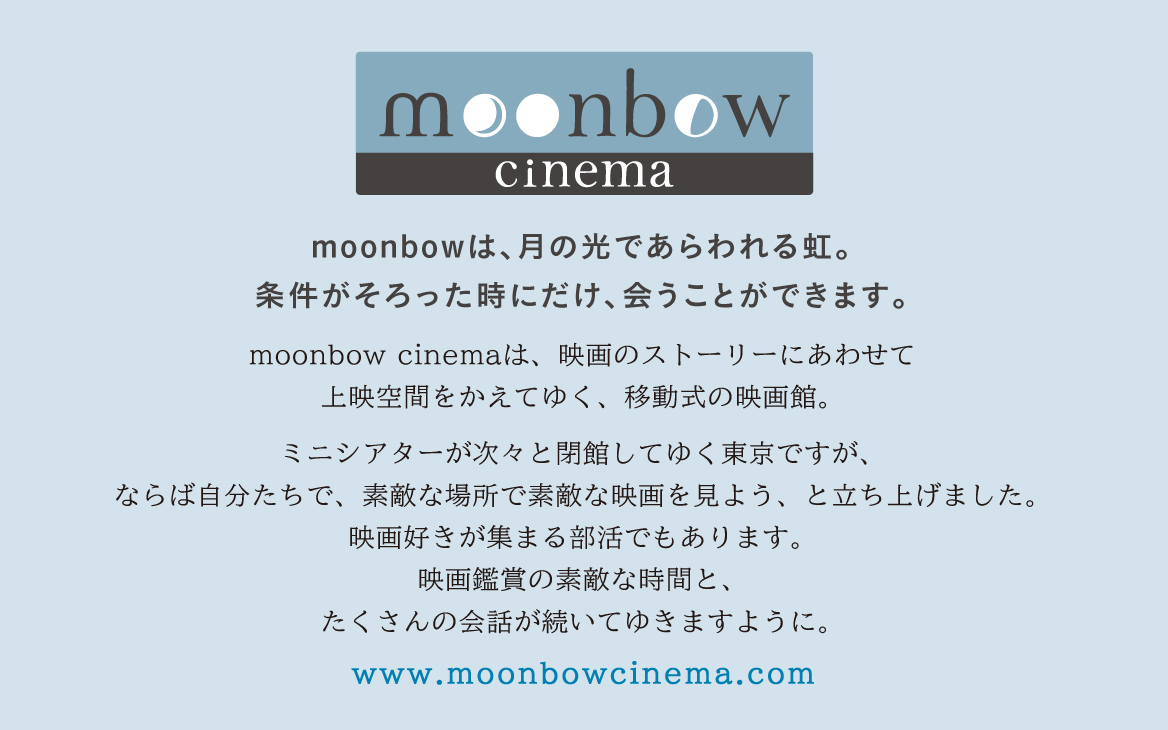 moonbow cinema について
