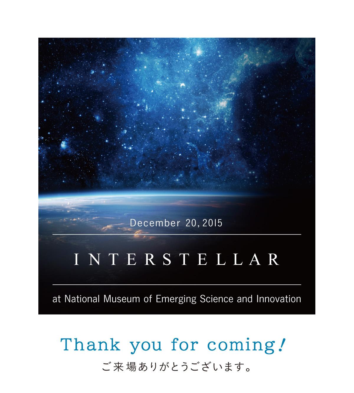 Interstellar_thank-you