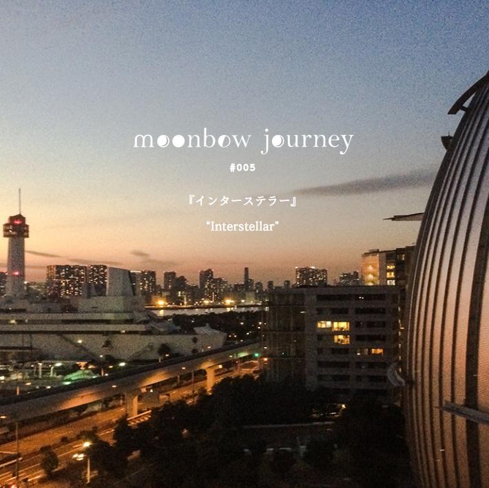 moonbow journey 005