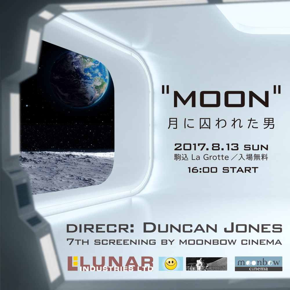 moonbow cinema 7th screening moon