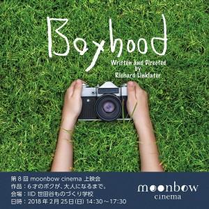 8th moonbow cinema
